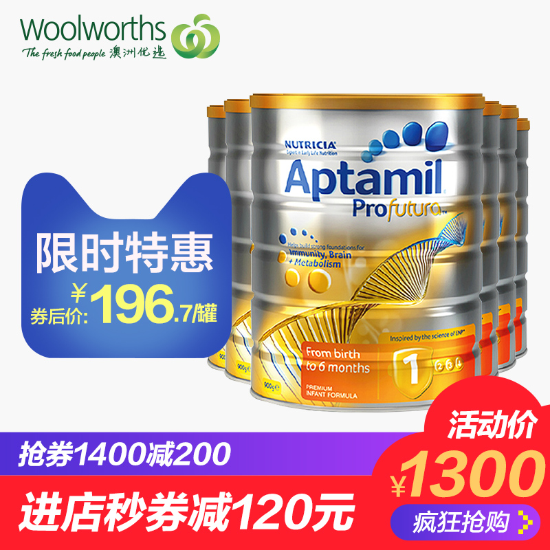 澳洲进口爱他美Aptamil白金版高端婴幼儿奶粉1段0-6个月900g*6罐