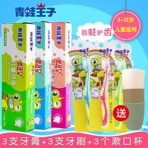 青蛙王子儿童牙膏牙刷水果味3-12岁不含糖防蛀牙宝宝组合装