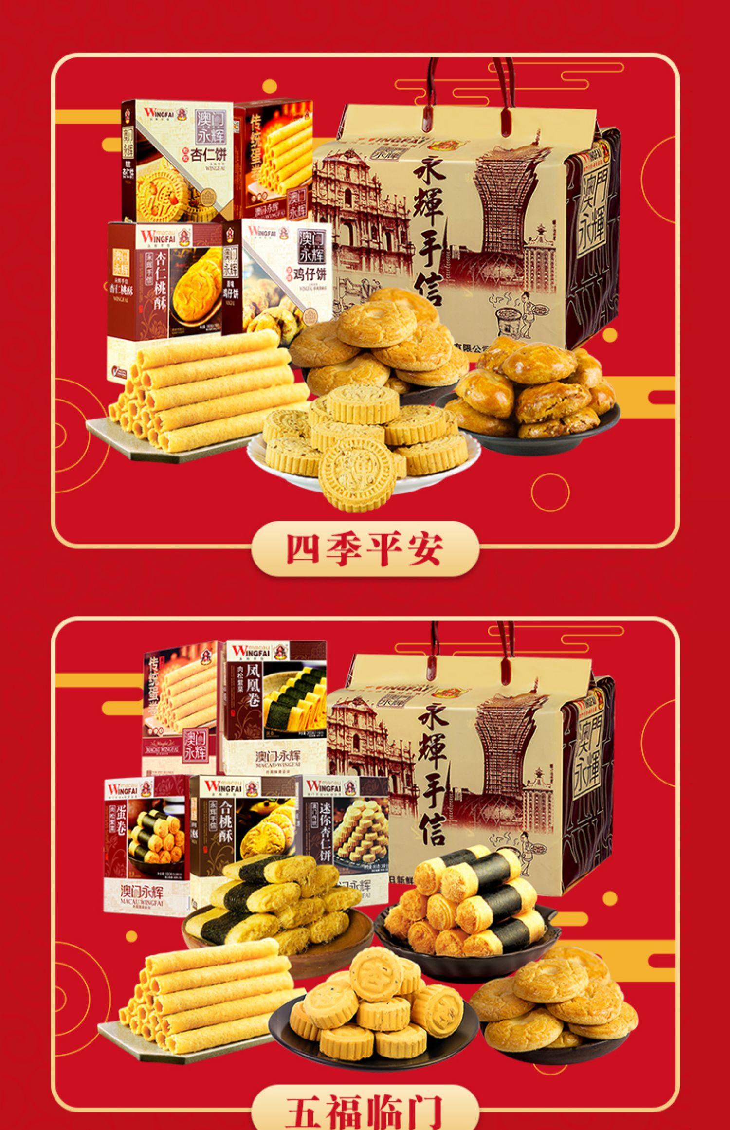【澳门永辉】五福临门蛋卷零食礼包礼盒