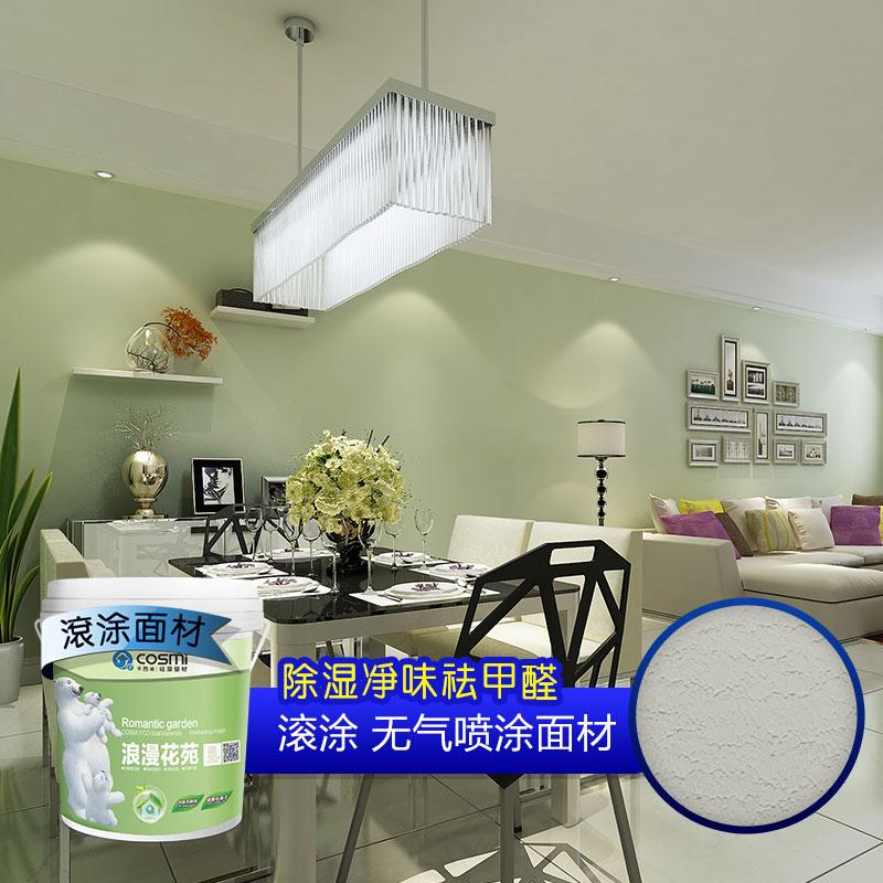 卡西米硅藻泥涂料客厅背景墙图案吸水硅藻泥墙面内墙涂料