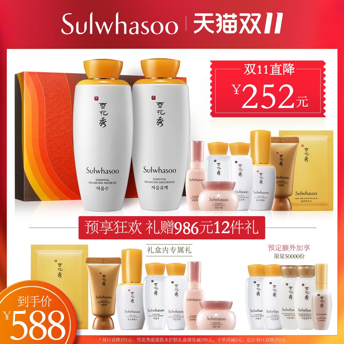 双11预售 Sulwhasoo 雪花秀 滋盈肌本护肤礼盒 ¥588包邮(需定金100元) 赠价值986元小样套装