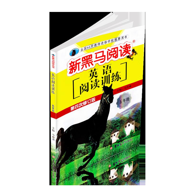 新黑马阅读五年级英语阅读训练