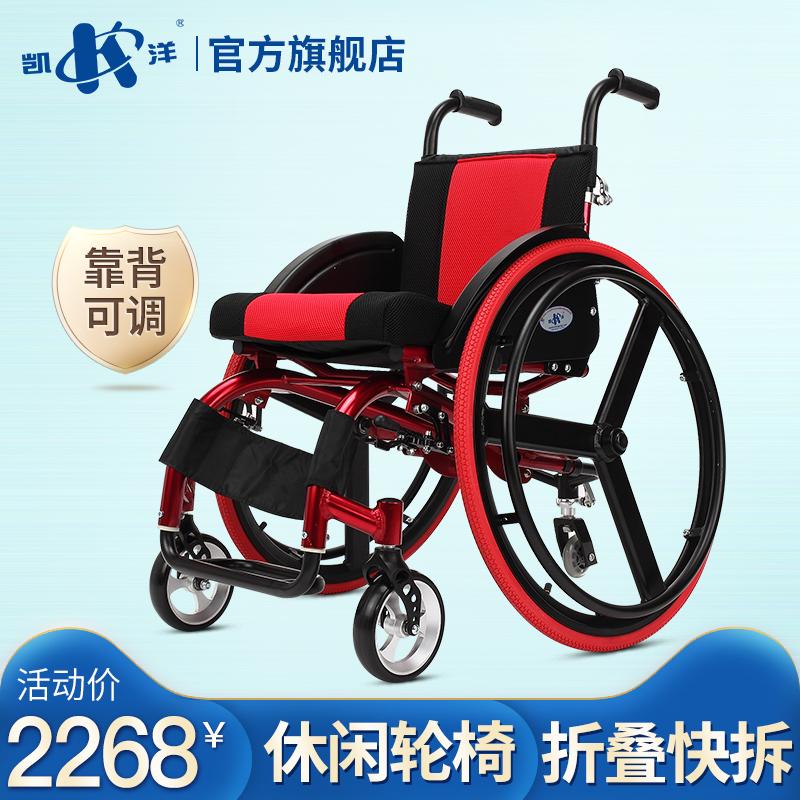凯洋运动休闲轮椅折叠轻便携带超轻铝合金快拆式后轮减震手推车