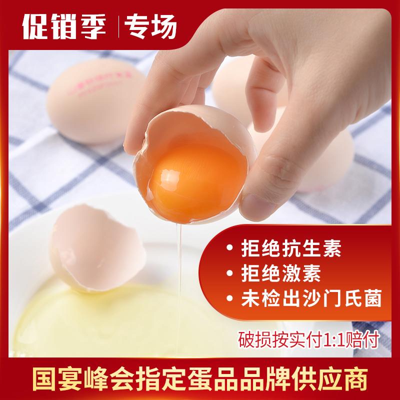 国宴峰会指定品牌,圣迪乐村 A级新鲜生鸡蛋 40枚装