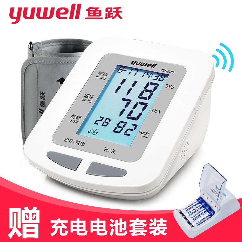 鱼跃牌手臂式电子血压计YE660D血压测量仪器家用高精准语音测压表