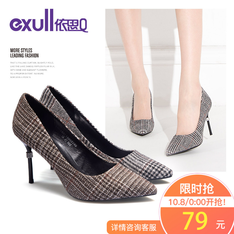依思q2018秋新款复古浅口尖头单鞋性感水钻细跟高跟女鞋T8150061