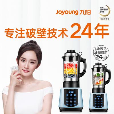 九阳加热破壁料理机Y21养生豆浆全自动家用多功能辅食智能搅拌机