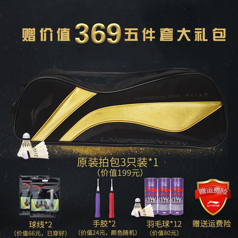 李宁羽毛球球拍正品双拍全碳素轻便耐打碳纤维成人初学耐用型套装