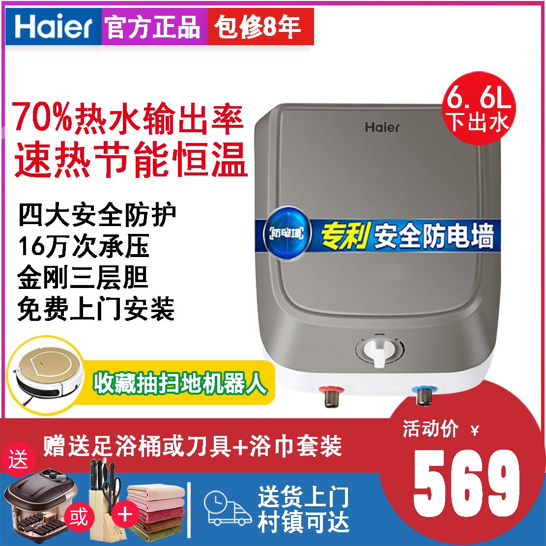 Haier-海尔 ES6.6F海尔小厨宝下出水6.6升L速热式电热水器挂墙