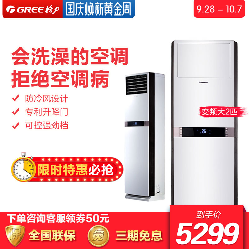 Q铂变频2匹格力空调Gree-格力 KFR-50LW-(50596)FNAa-A3