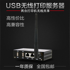 Принт-сервер OTHER Wisiyilink USB Wifi
