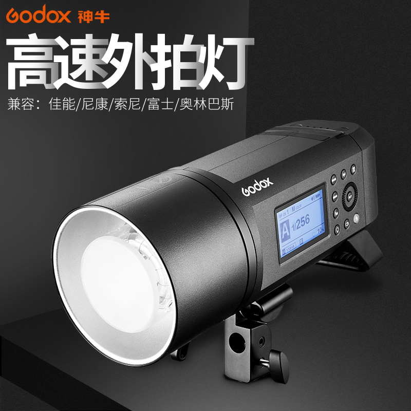 神牛AD600 PRO外拍灯影棚摄影闪光灯TTL高速同步每秒12张连拍2.4G