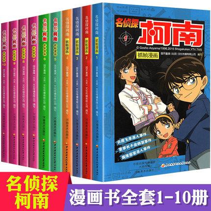 [临池图书专营店]柯南漫画书全套10册正版月销量583件仅售72元