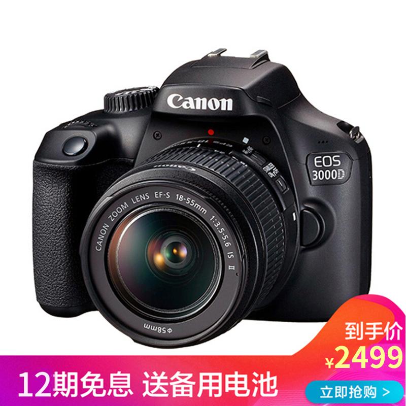 佳能 EOS 3000D 单反相机 入门级 高清 数码 旅游 摄影 1300D新款