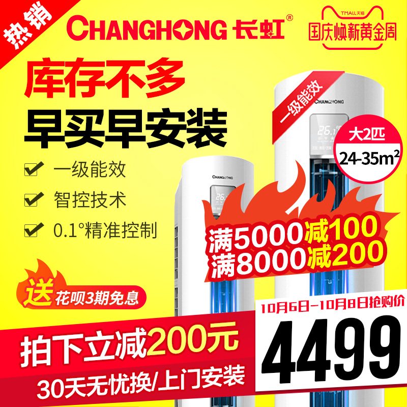 长虹一级能效大2匹变频柜机空调Changhong-长虹 KFR-51LW-DBW1+A1