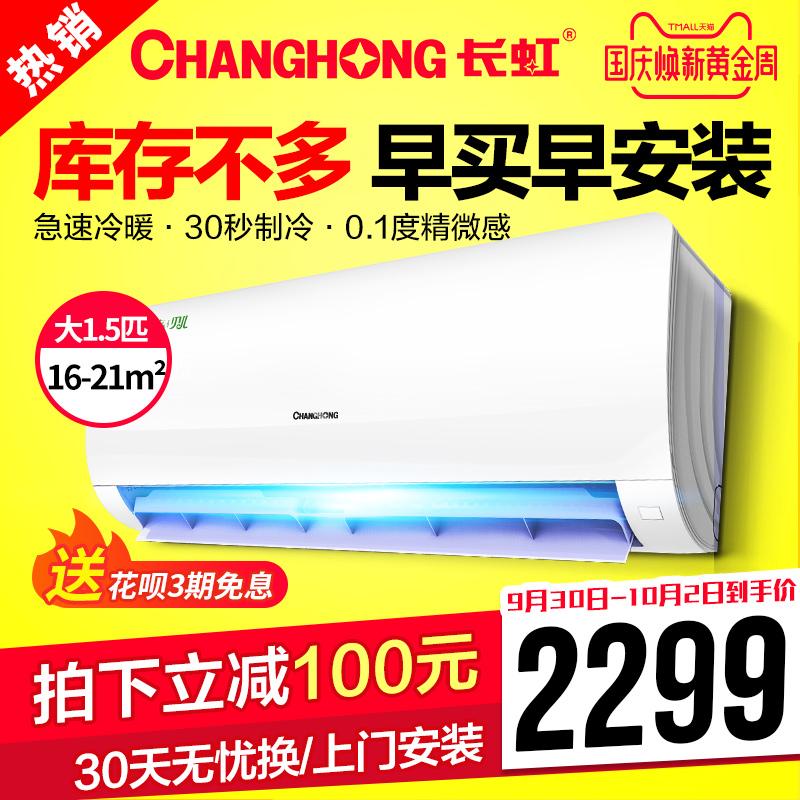长虹大1.5匹壁挂式变频挂机空调Changhong-长虹 KFR-35GW-DAW1+A2