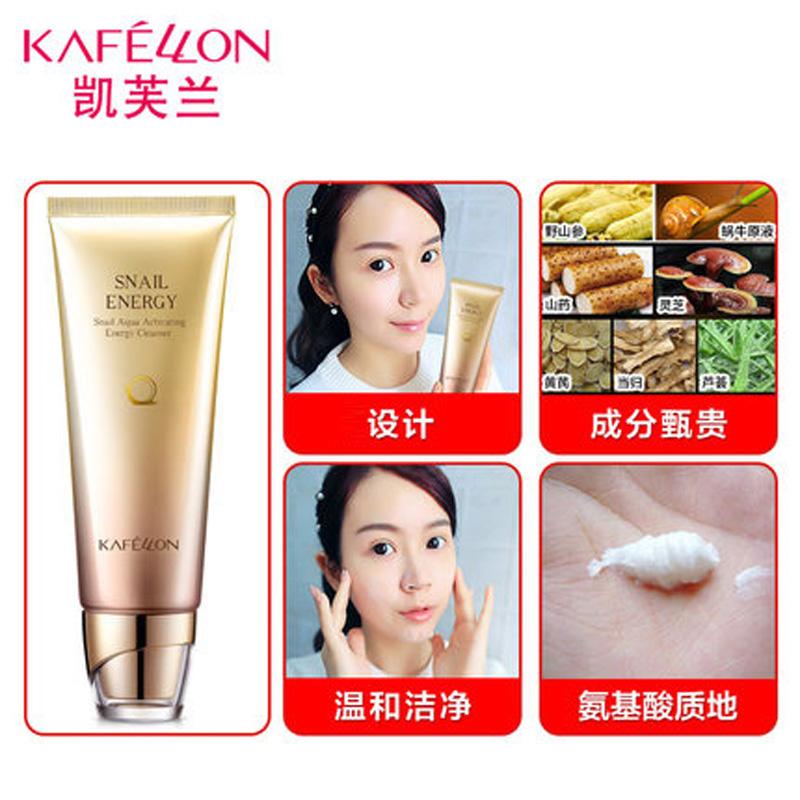 创鸿化妆品专营_kafellon/凯芙兰品牌