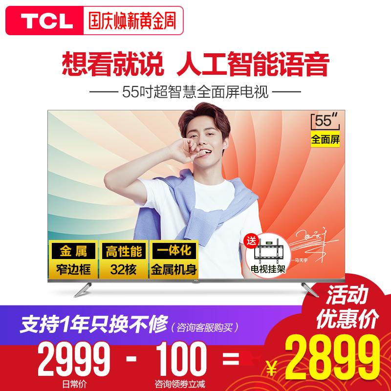 TCL 55A880U 智能语音4K无线wifi液晶55英寸电视机tcl平板彩电