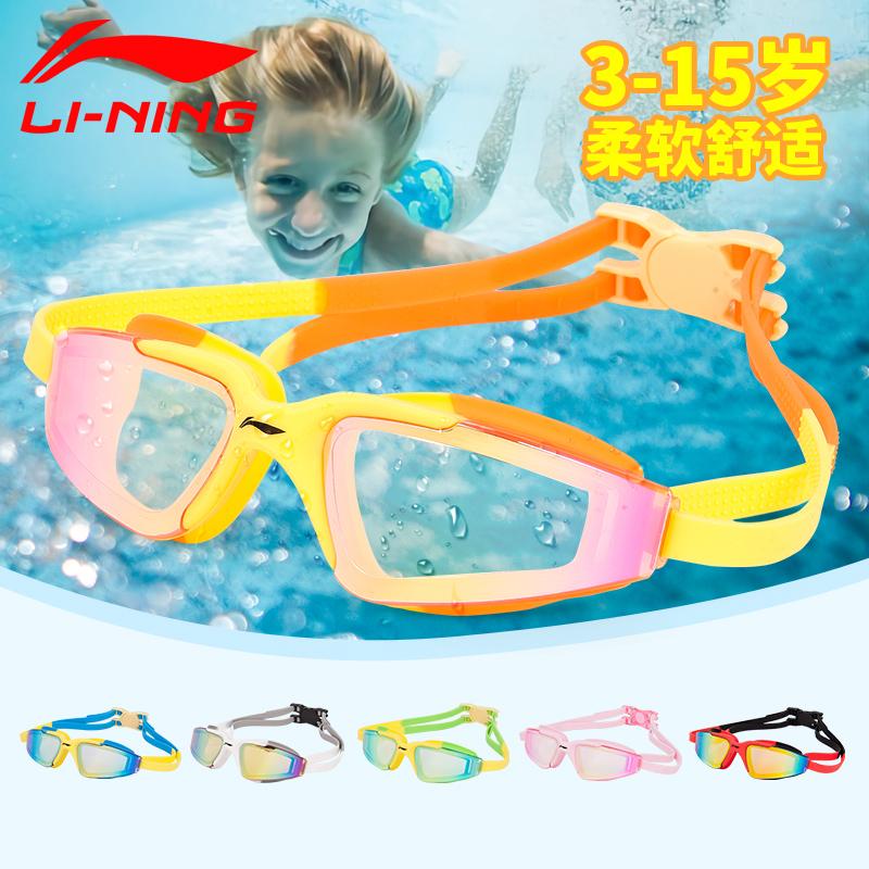 李宁儿童泳镜高清防雾防水大框男童女童中大童游泳镜电镀泳镜眼镜