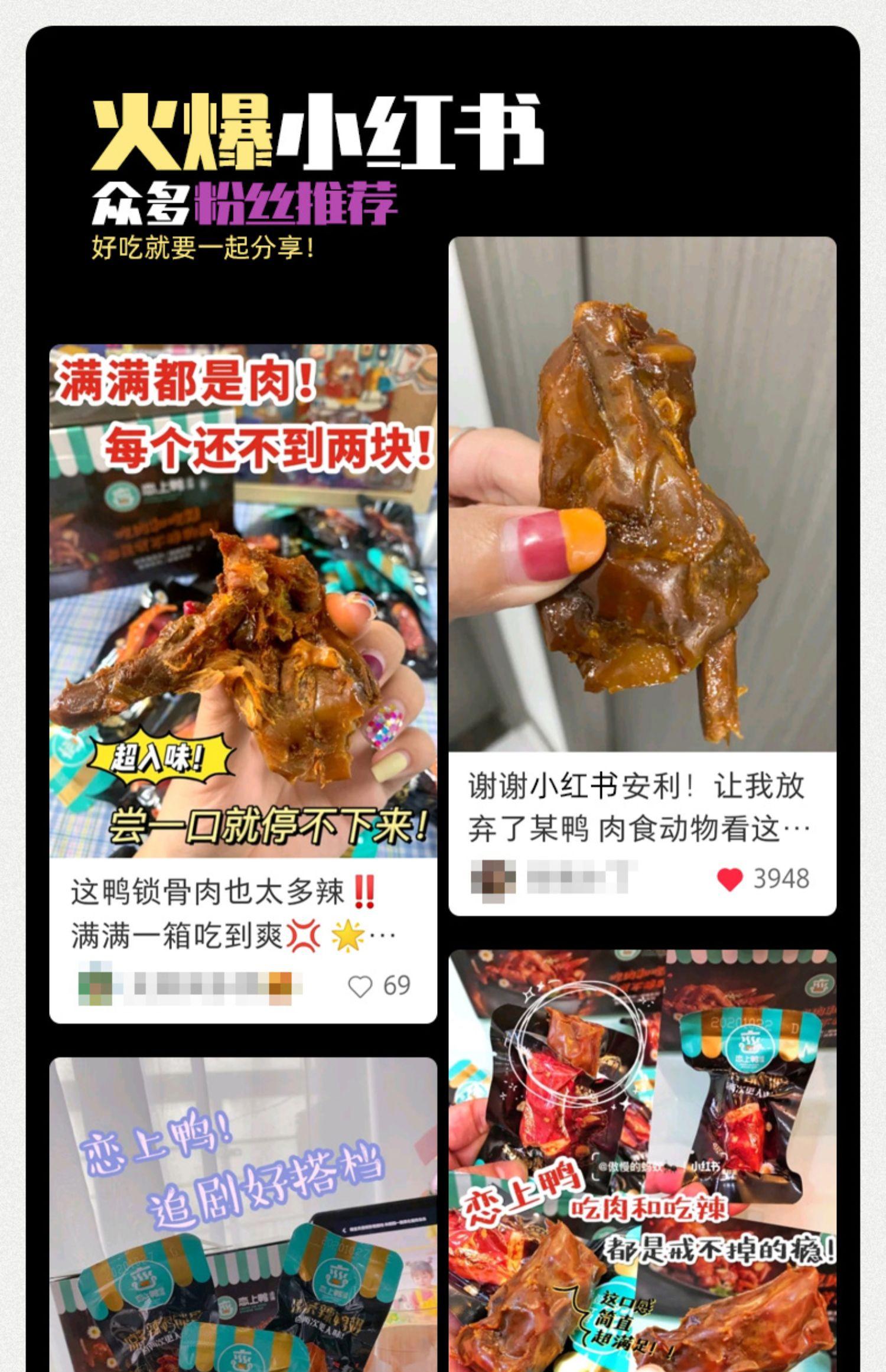 【恋上鸭】鸭脖鸭翅鸭锁骨整箱500g