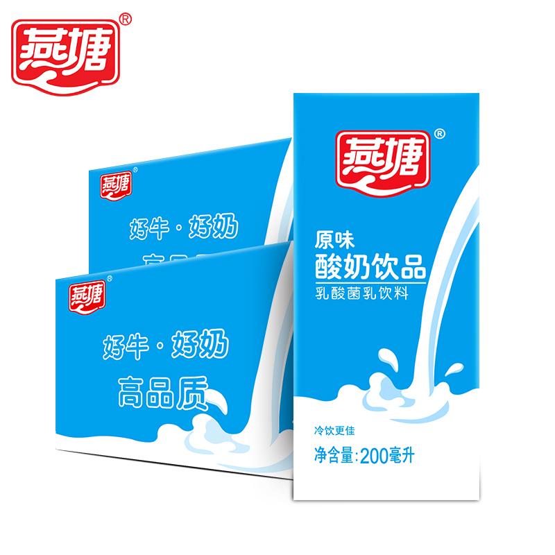 燕塘 原味酸奶 整箱200ml*16盒*2箱 广府风味低脂肪酸牛奶早餐奶