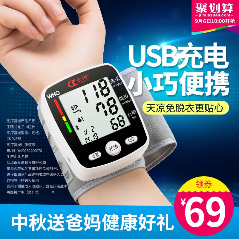 长坤 CK-W355 家用全自动手腕式电子血压计