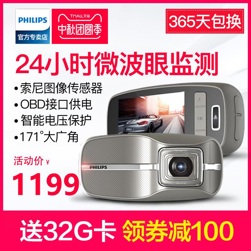 ?飞利浦行车记录仪ADR900智能高清夜视1080P大广角停车监控记录仪