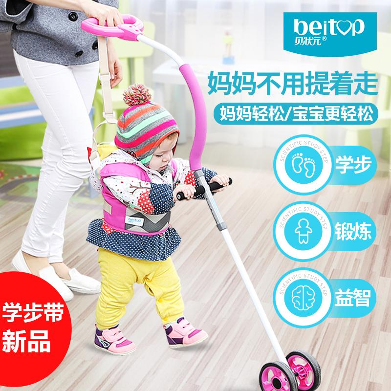 婴儿学步带防摔防勒透气儿童宝宝学步车器防走失学走路四季通用