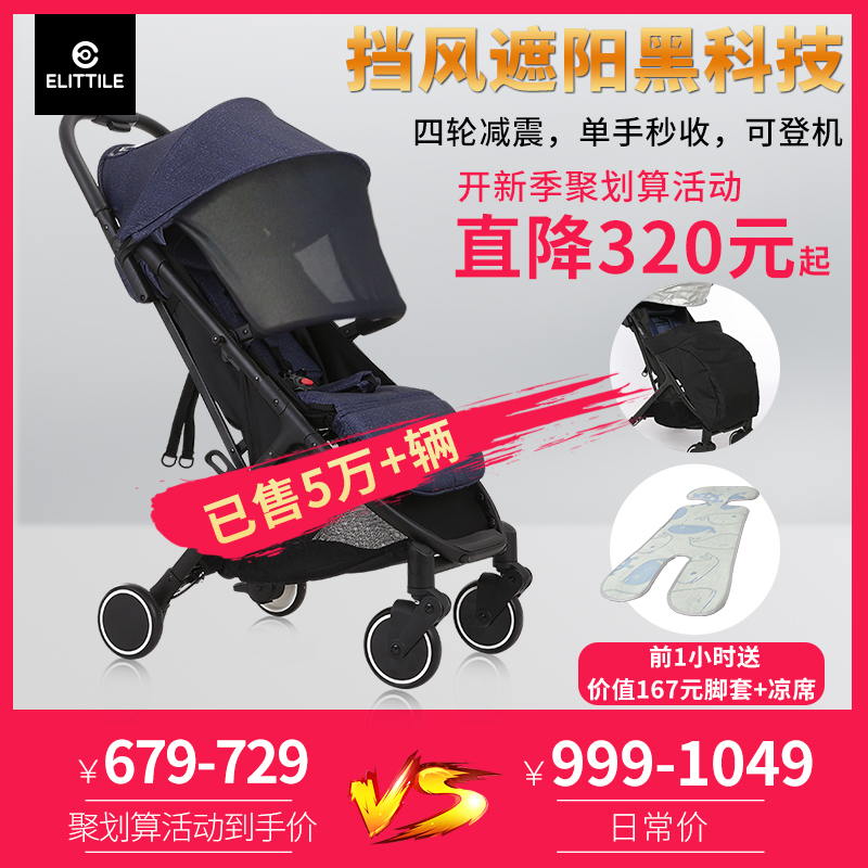 Dutch elittile stroller light umbrella can sit reclining folding portable stroller baby stroller