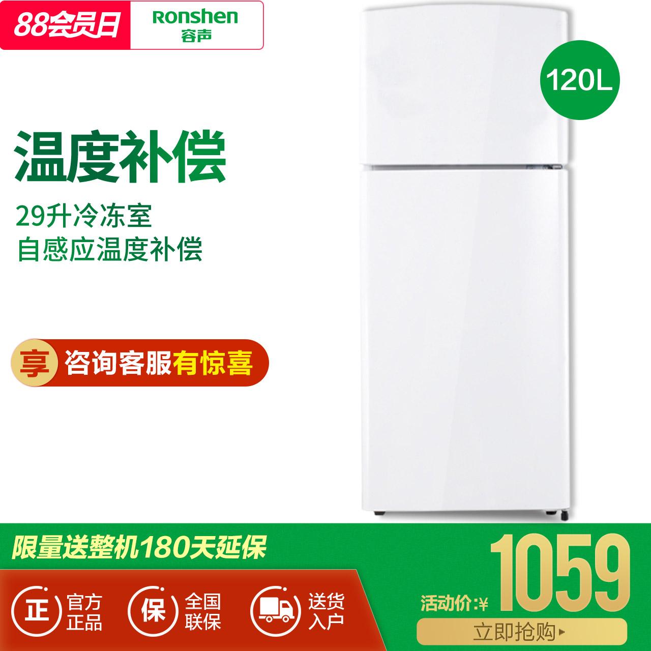 Ronshen-容声 BCD-120D12 家用节能冷藏冷冻二双门小冰箱荣升冰箱