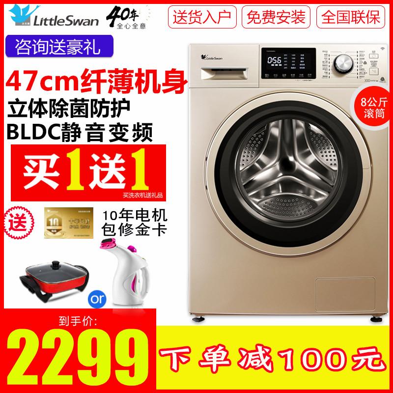 小天鹅官方超薄变频杀菌滚筒洗衣机8公斤全自动家用TG80V80WDG
