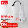TCL TDR-30EC 即热式电热水龙头厨房快速加热电热水器数显热水宝