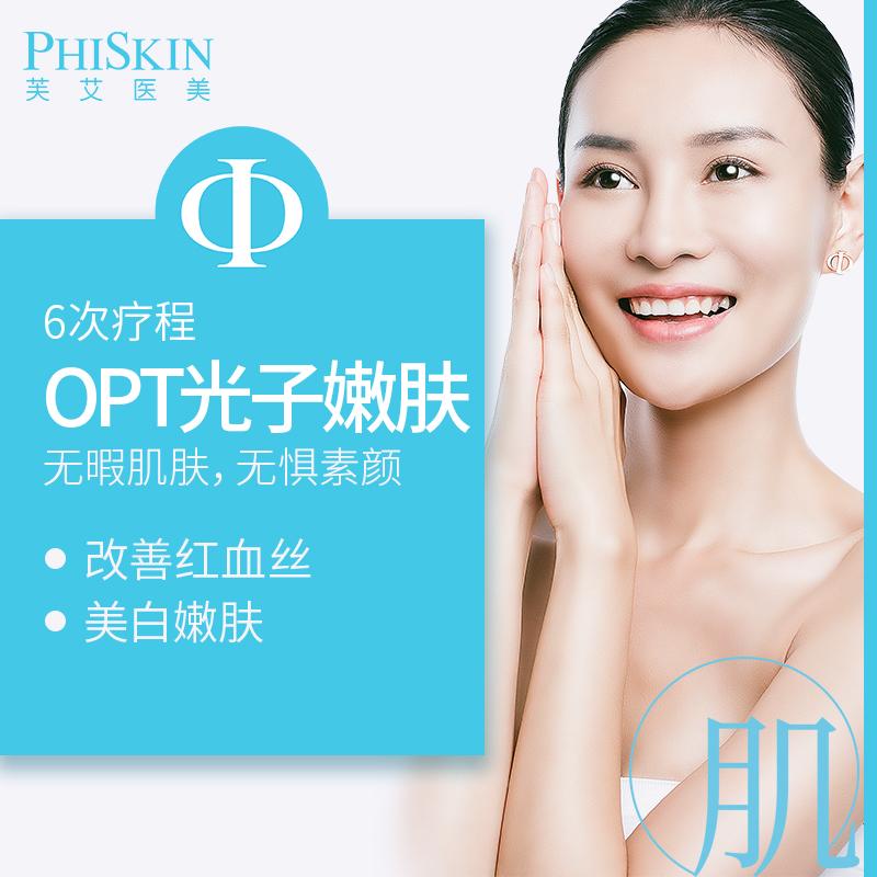 芙艾医美 OPT光子嫩肤6次淡斑淡痘印收缩毛孔提亮肤色美白肌肤