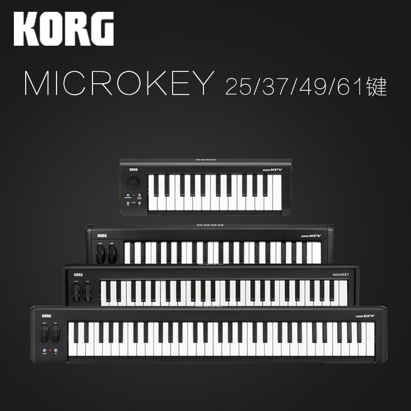 KORG科音MICROKEY2 AIR 25键37键49键61键便携式MIDI键盘支持蓝牙