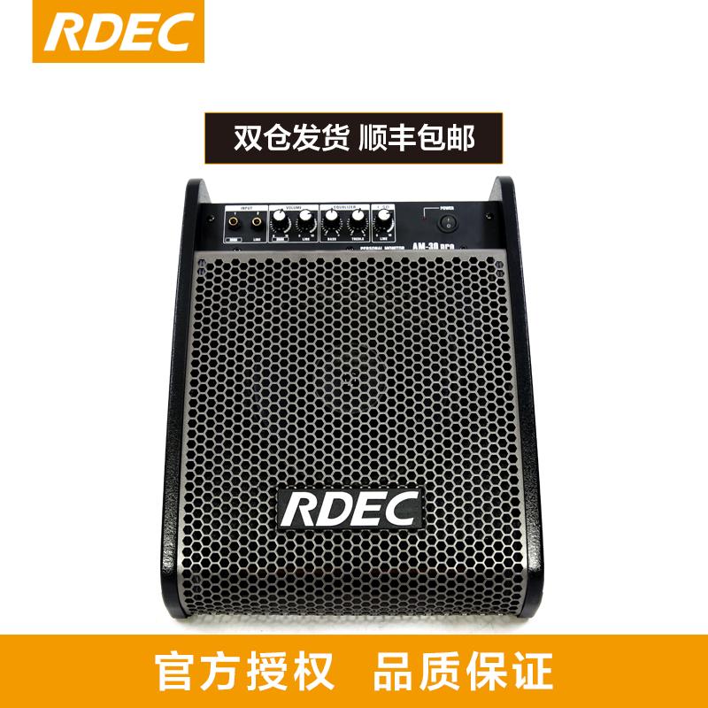 RDEC AM-30PRO-AK-300-AK-500 电鼓键盘监听音箱 多通道监听音响