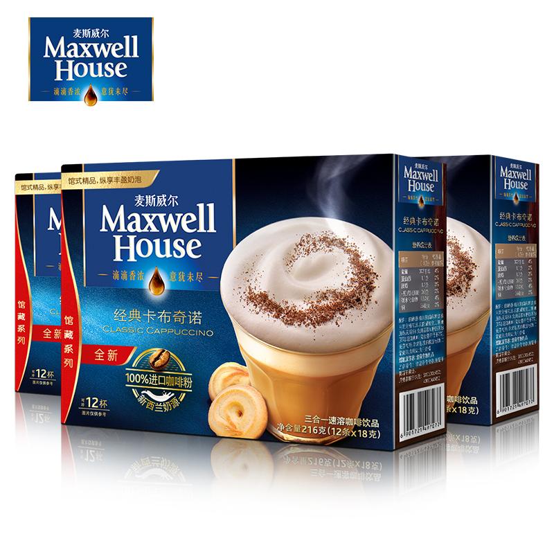 麦斯威尔速溶咖啡 咖啡粉 经典卡布奇诺咖啡12条*3盒