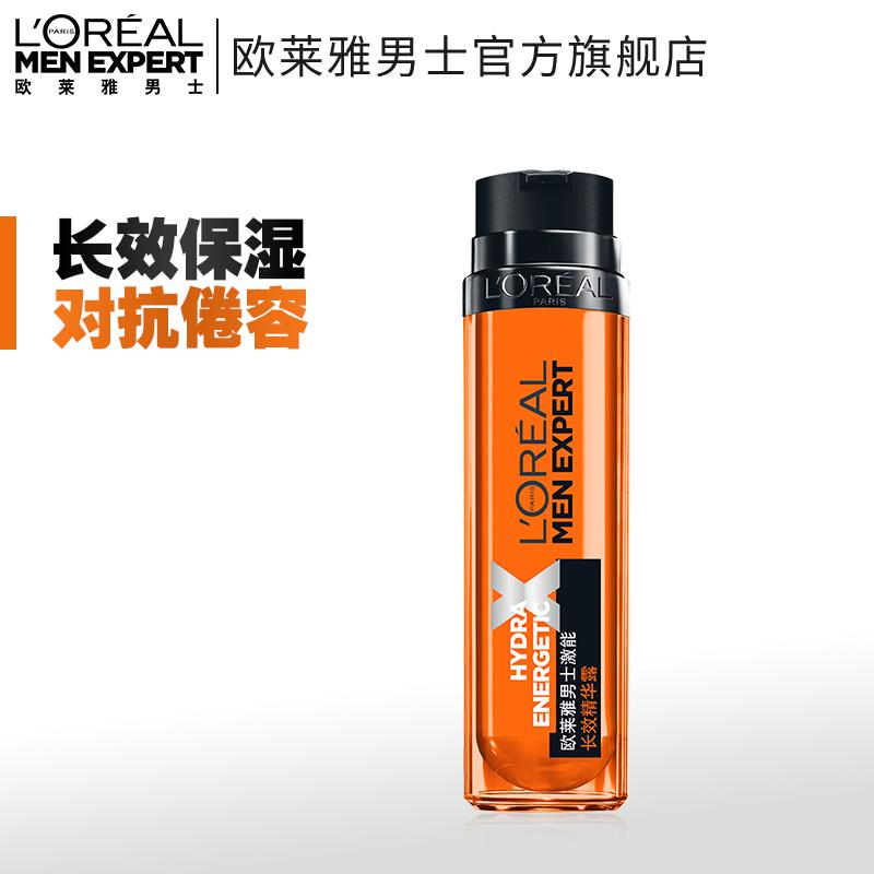 L'OREAL 欧莱雅男士激能长效补水保湿护肤霜精华露化妆品50ml正品
