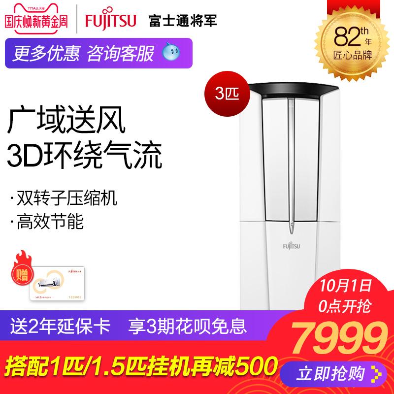 Fujitsu-富士通 KFR-72LW-Bpla立式家用空调柜机3匹全直流变频