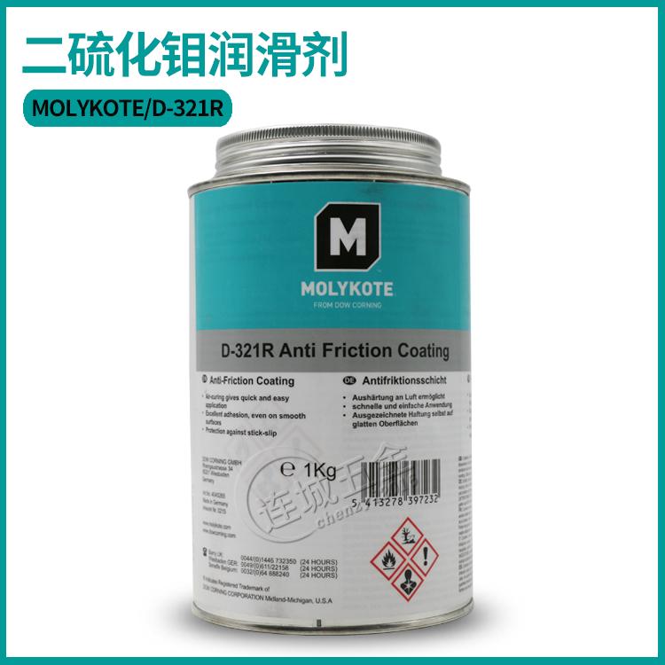 减磨涂层润滑剂 快干型二硫化钼喷剂 道康宁molykote d-321r 正品