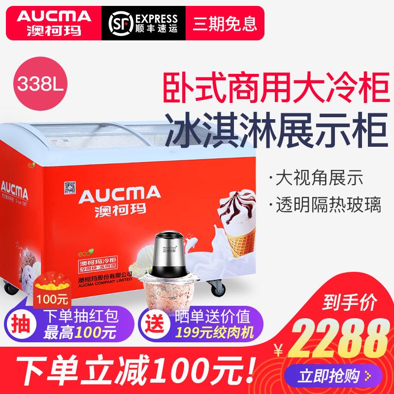 Aucma-澳柯玛 SD-338商用冰淇淋展示柜卧式雪糕冰柜冷藏冷冻冷柜