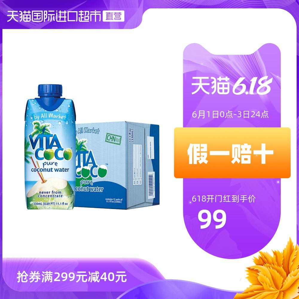 Vita Coco唯他可可原装进口椰子水饮料330ml*12原味果汁饮品 *4件,降价幅度16.8%