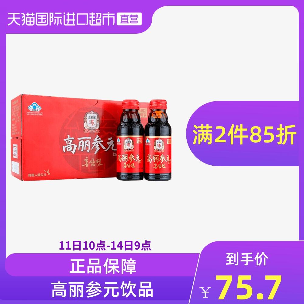 韩国进口 正官庄牌 高丽参红参液 100ml*10瓶*2件