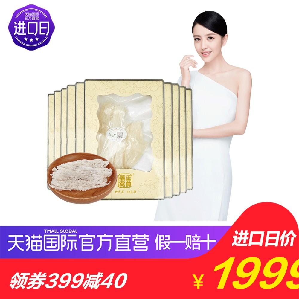 马来西亚正典燕窝进口燕条10g*10盒正品孕妇女人滋补品