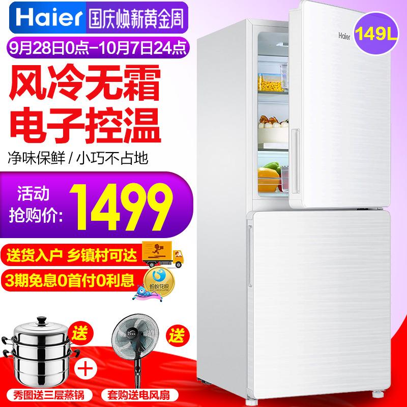 海尔小型双门冰箱家用双开门式风冷无霜Haier-海尔 BCD-149WDPV