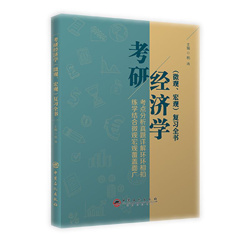 方经济学考点_2019 新版 考研经济学(微观,宏观)复习全书 考点分析与真题详解环环相