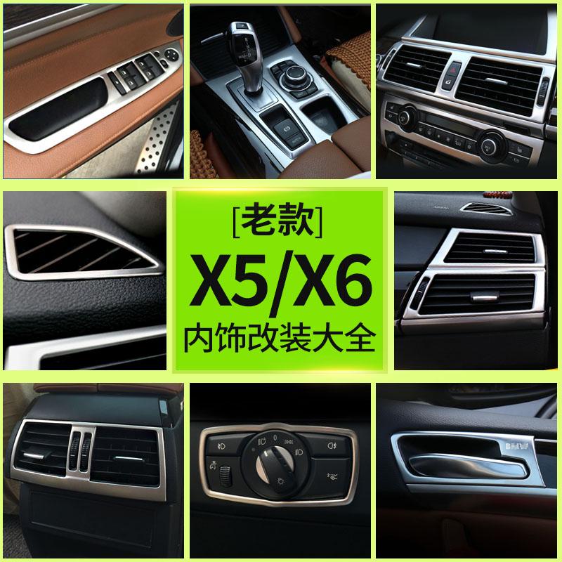 08-14老款宝马X5-X6内饰改装 CD中控亮片 空调出风口饰条改装配件
