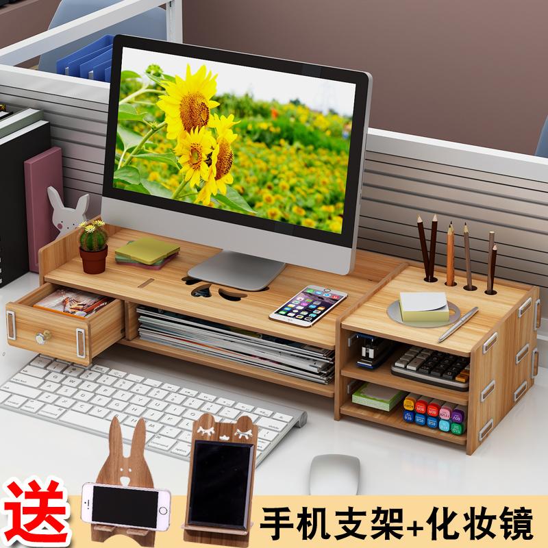 电脑显示器屏增高架办公室台式电脑底座增高架桌面收纳置物整理架