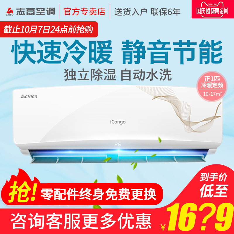 大1匹1p空调挂机冷暖壁挂式 Chigo-志高 NEW-GD9RA2H3 官方旗舰店