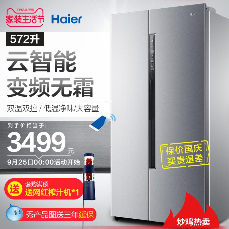 海尔双门冰箱对开门无霜家用官方Haier-海尔 BCD-572WDENU1旗舰店