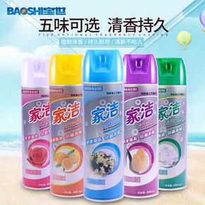 【宝世】大容量家庭空气清新剂330ml